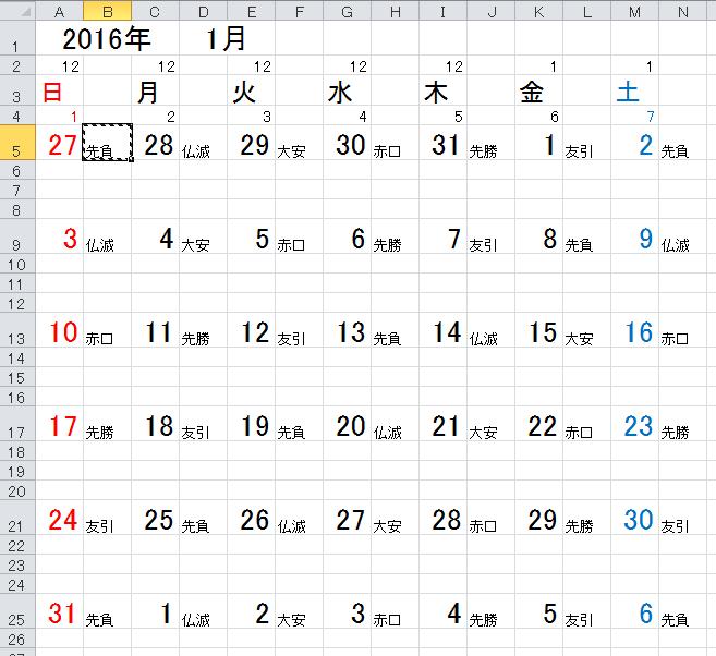 六 曜日 カレンダー 2020 7 月